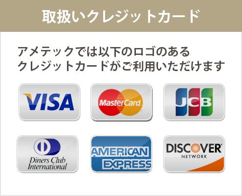 取り扱いクレジットカード
