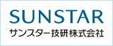 サンスター技研株式会社