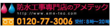 埼玉県川口市の雨漏り修理・防水工事の専門ドクター「アメテック」