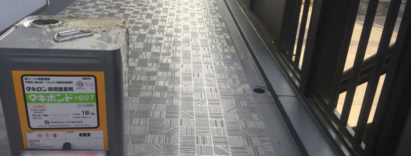 共用廊下の床のシート防水