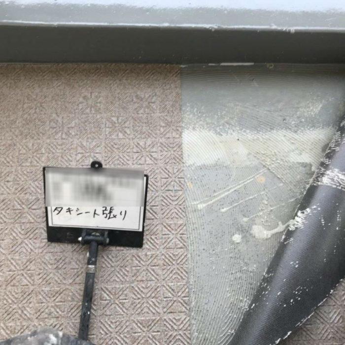 共用廊下の床のシート防水工事(防滑シートの貼り付け)|東京都調布市西府町のSアパートにて雨漏り補修