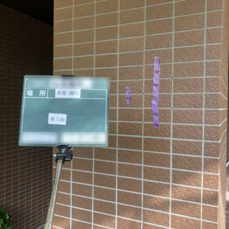 外壁タイル面の下地浮きに伴う補修工事|埼玉県さいたま市浦和区のK様邸にて外壁の補修工事
