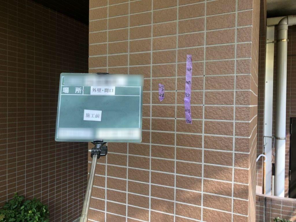 外壁タイル面の下地浮きに伴う補修工事埼玉県さいたま市浦和区のk様邸