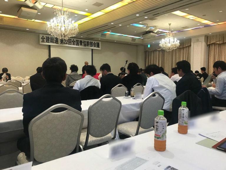 第22回全国青協幹部会議