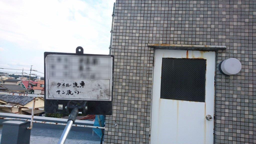外壁タイルのひび割れに伴う雨漏り修理(セブンS防水)|東京都八王子市のA物産にて外壁の補修工事