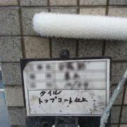 外壁タイル面の補修工事(セブンS防水)