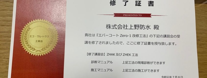 エバーコート Zero-1 改修工法